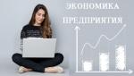 Профессия Экономист – что делает, как им стать, зарплата в России | Rosbo.ru