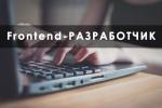 Профессия Frontend-разработчик – что делает, как им стать, зарплата в России
