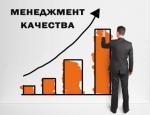 Профессия Специалист по управлению качеством, менеджер СМК – что делает, как им стать, зарплата в России | Rosbo.ru