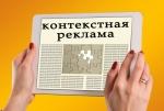 Онлайн-курсы специалистов по контекстной реклама Директ.Яндекс и Google Adwords