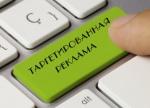 Онлайн-обучение по таргетированной рекламе, курсы таргетолов