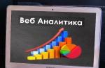 Профессия Веб-аналитик – что делает, как им стать, зарплата в России